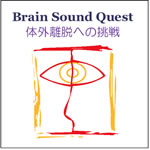 Brain-Sound-Quest