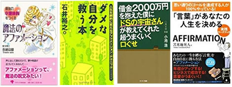 アファメーションの本