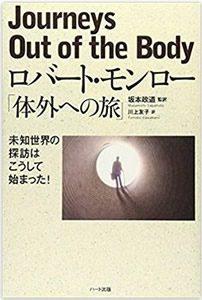体外への旅 本