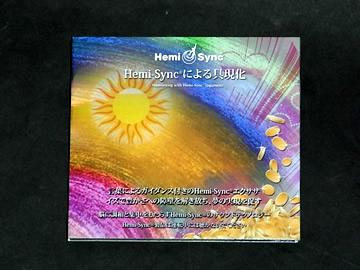 Hemi-Syncによる具現化 CD