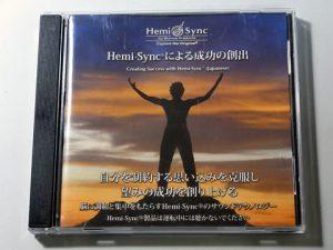 Hemi-Syncによる成功の創出