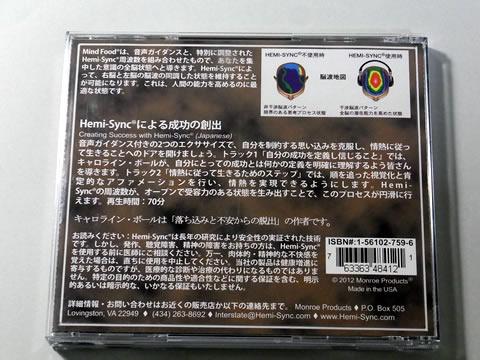 Hemi-Syncによる成功の創出 裏面