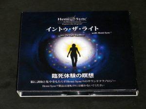 ヘミシンク『イントゥ・ザ・ライト』ブックレット