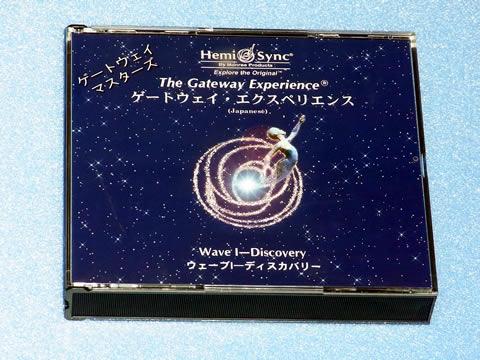 『ゲートウェイ・エクスペリエンス』Wave I
